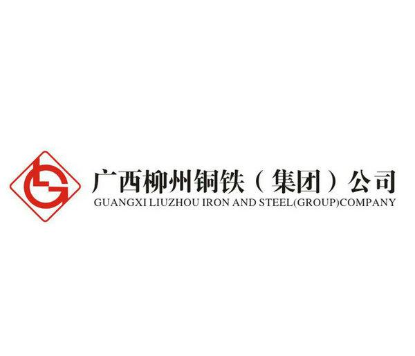 广西柳州铜铁(集团)公司