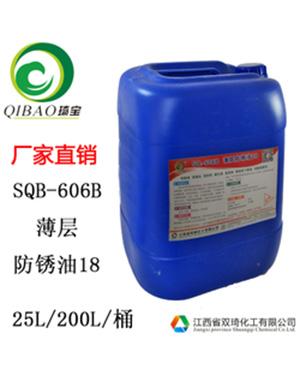 SQ-606B薄层防锈油18