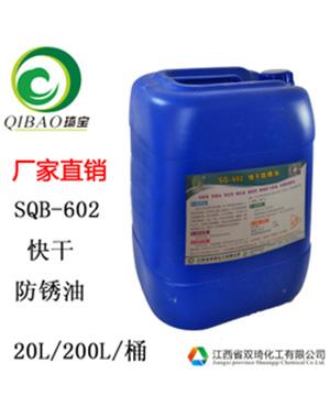 SQ-602快干防锈油