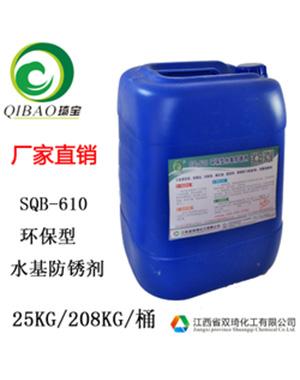SQ-610水基防锈剂