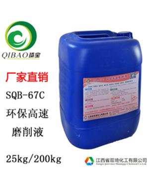 SQ-67C环保高速磨削液