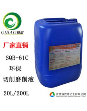 SQ-61C环保切削磨削液