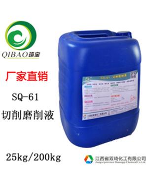 SQ-61切削磨削液