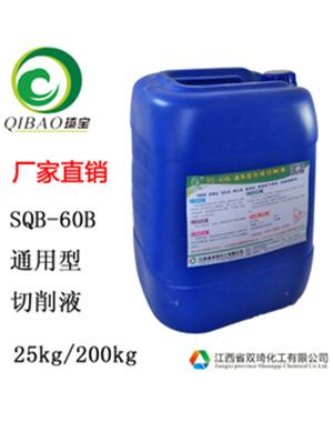 SQ-60B通用型全合成切削液