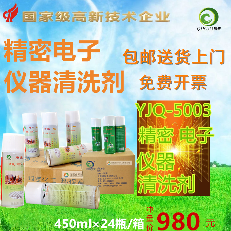 YJQ-5003 精密电子仪器亚博app下载网站