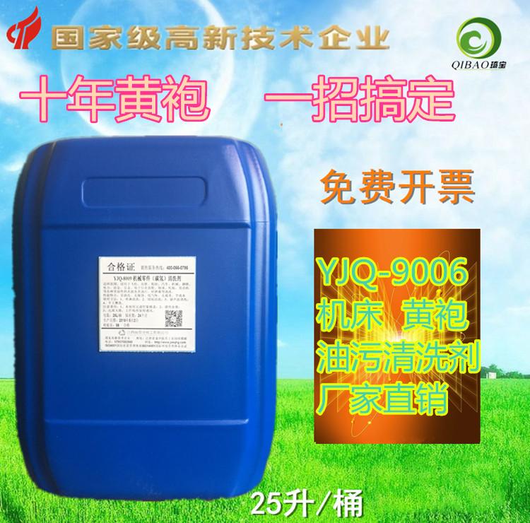 机床油污黄袍亚博app下载网站