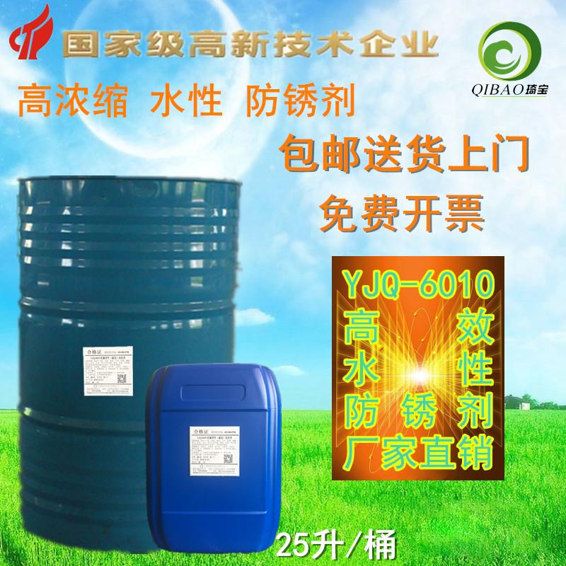 水基防锈剂