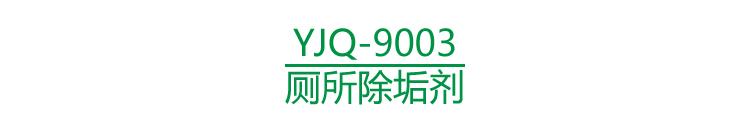 YJQ-9003_01.jpg