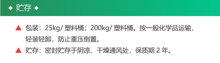 多功能亚博app下载网站_贮存